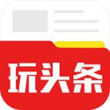 玩头条app阅读赚钱v1.0.5