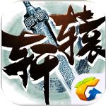 轩辕传奇手机版官方下载