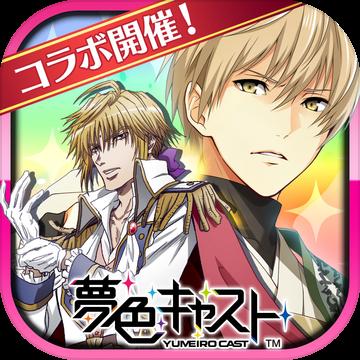 梦色卡司iOS中文版v3.4.1