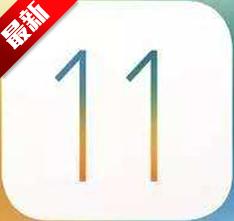 ios11 beta4固件官方版