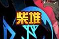 柴堆(Pyre)官方中文破解版