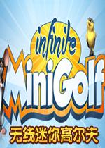 无限迷你高尔夫(Infinite Mini Golf)高品质卡通画风golf游戏
