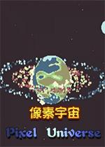 像素宇宙(Pixel Universe)