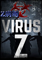 Z病毒(Virus Z)