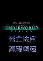 死亡法庭:黑暗崛起中文版[预约]