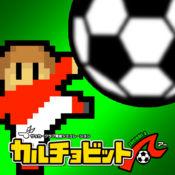 欢乐足球A汉化版