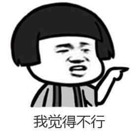 中国有表情我觉得1OK嘻哈动态聊天表情包警察图片图片