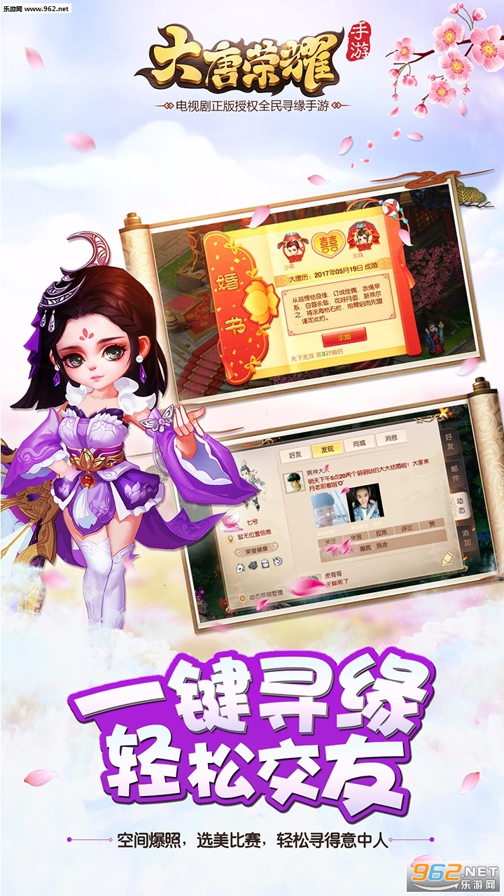 大唐荣耀同名手游v1.1.25截图1