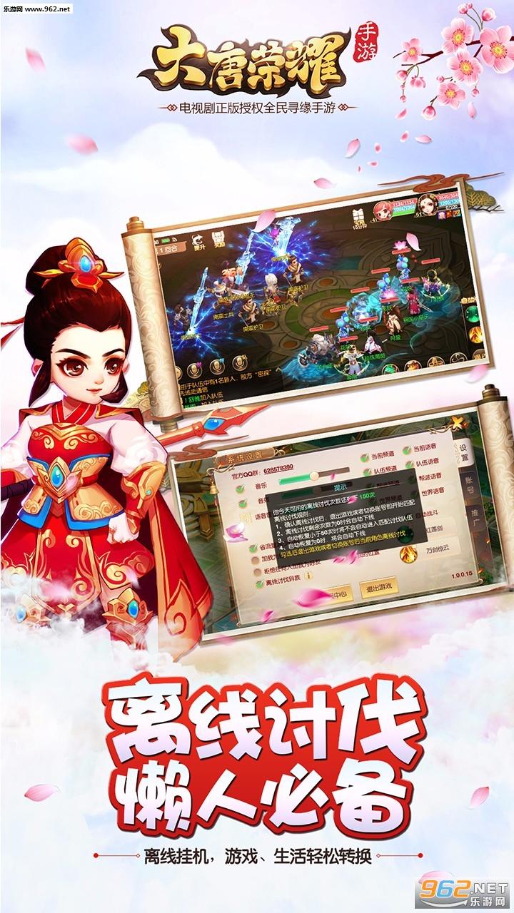 大唐荣耀同名手游v1.1.25截图2