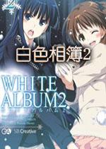 白色相簿2