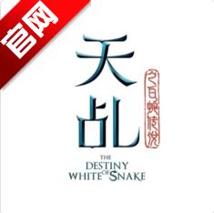 天乩之白蛇传说官方版
