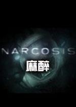 麻醉Narcosis