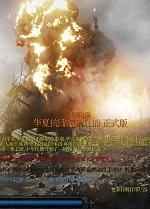 魔兽RPG地图 华夏抗日战争1.09海战版 附攻略