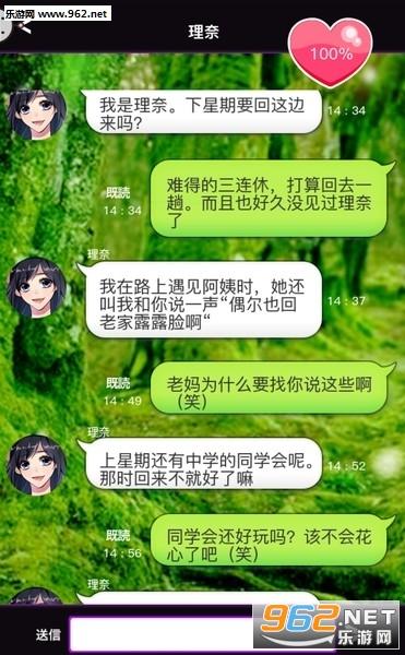 秘密关系2ios汉化中文版_截图0