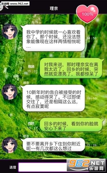 秘密关系2ios汉化中文版_截图1