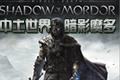 中土世界:暗影魔多全DLC中文版
