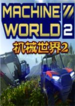 机械世界2沙盒式建造与摧毁