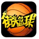 街头篮球零距改能力辅助