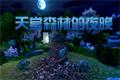 天堂森林的夜晚(Heaven Forest NIGHTS)中文版