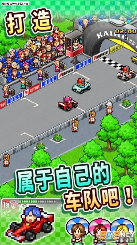 冲刺赛车物语2中文汉化版v1.13_截图1