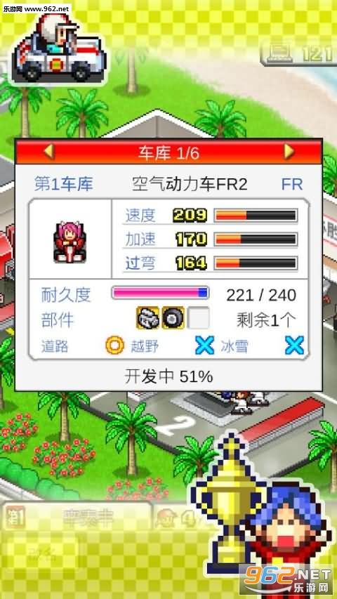 冲刺赛车物语2中文汉化版v1.13_截图3