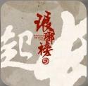 琅琊榜之风起长林官方手游