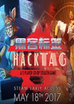黑客标签(Hacktag)