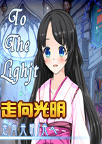 走向光明(to the light)