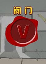 阀门(Valve)游戏