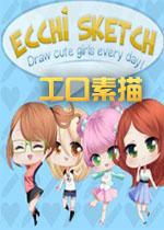 工口素描(Ecchi Sketch)