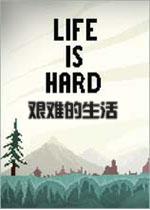 生活不易(Life is Hard)