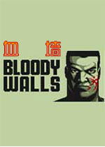 血墙(bloody walls)游戏