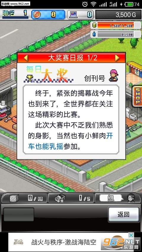 冲刺!赛车物语2中文破解版v1.5.7方程式赛车2_截图1