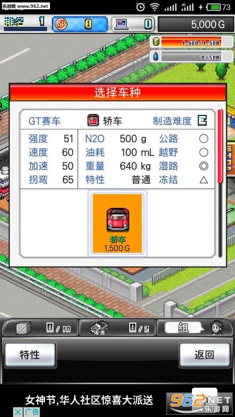 冲刺!赛车物语2中文破解版v1.5.7方程式赛车2_截图4