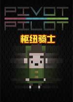 枢纽骑士(Pivot Pilot)游戏