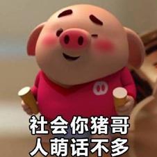 小猪黑色表情图最新版|猪小屁表情头像完大全表情动态包的图片