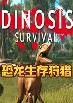 恐龙生存狩猎(Dinosis Survival)