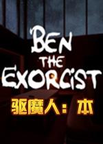 驱魔人:本(Ben The Exorcist)