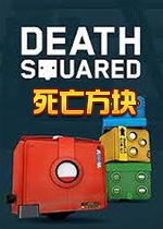 死亡方�K(Death Squared)