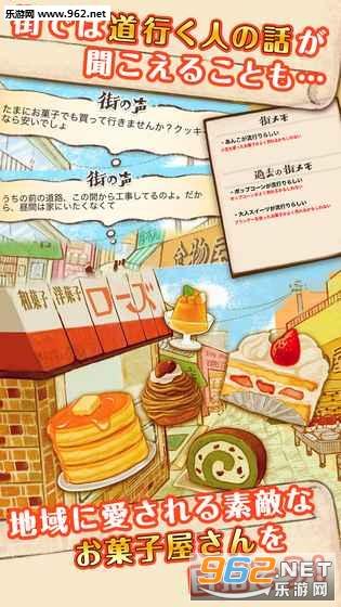 洋果子店ROSE破解版v1.1.47截�D3