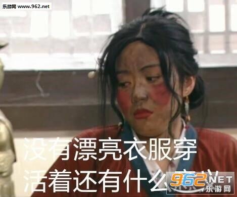 我想吃肉佟湘玉表情包图片