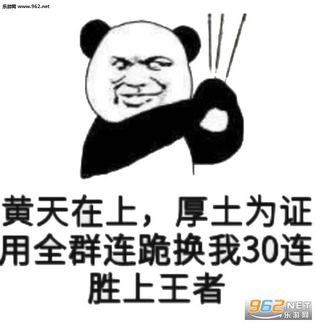 大家给个表情先静一静熊猫头面子表情|我要emoil图片包图片