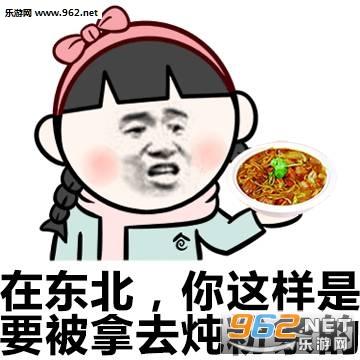 在新疆,你这样是要被做成烤串的;在广东,你这样是要被拿去煲汤的;在图片