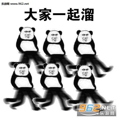 这组表情包通过经典的熊猫人表情再配上诙谐的文字,也是十分的讨喜图片