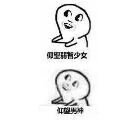 仰望系列表情|仰望平胸表情表情下载-乐游污的少女包搞笑图片