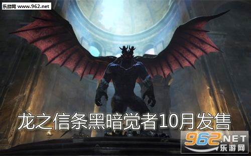 《龙之信条:黑暗觉者》发售日期公布 10月初登场