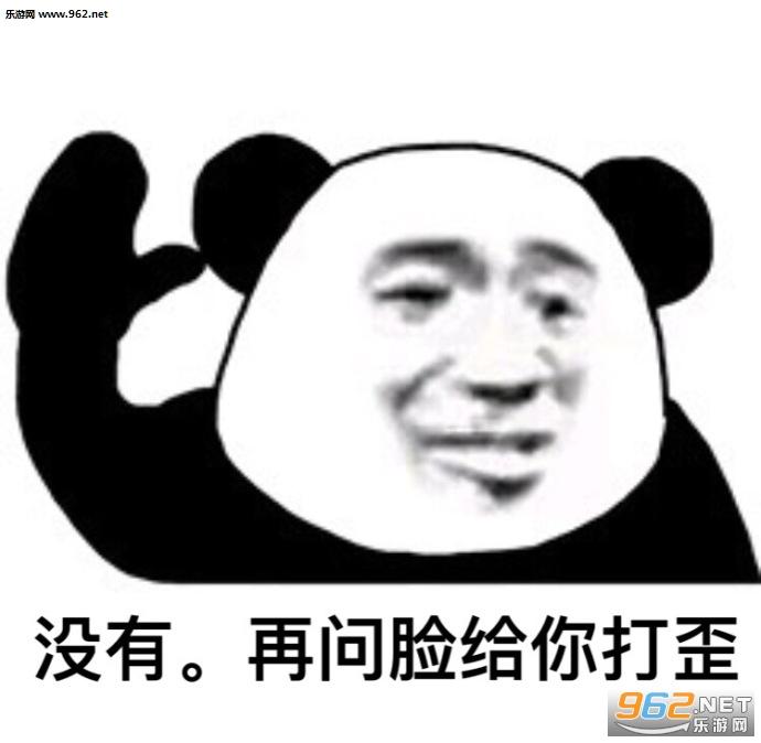 你心里没点b数熊猫表情表情包头发狗图片