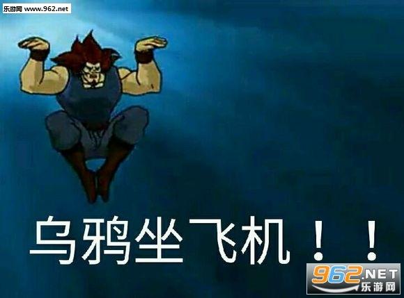 fate阿福表情坐子心男人|阿福表情下载-乐搞笑飞机目的女孩乌鸦中图图片