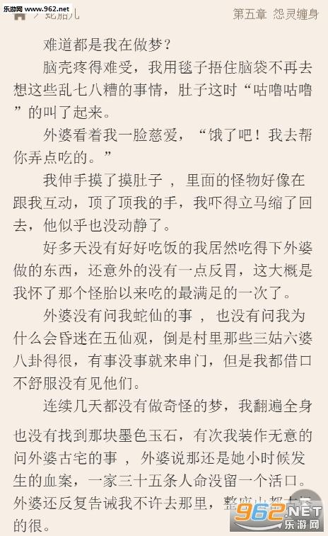 蛇胎儿小说阅读软件下载_乐游网安卓下载