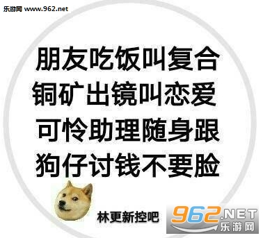 同框即表情恶搞v表情女友狗带字图搞笑图片的图片